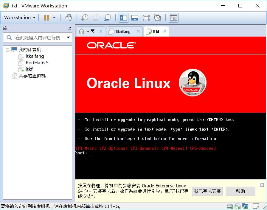 oracle linux5.6-10.png