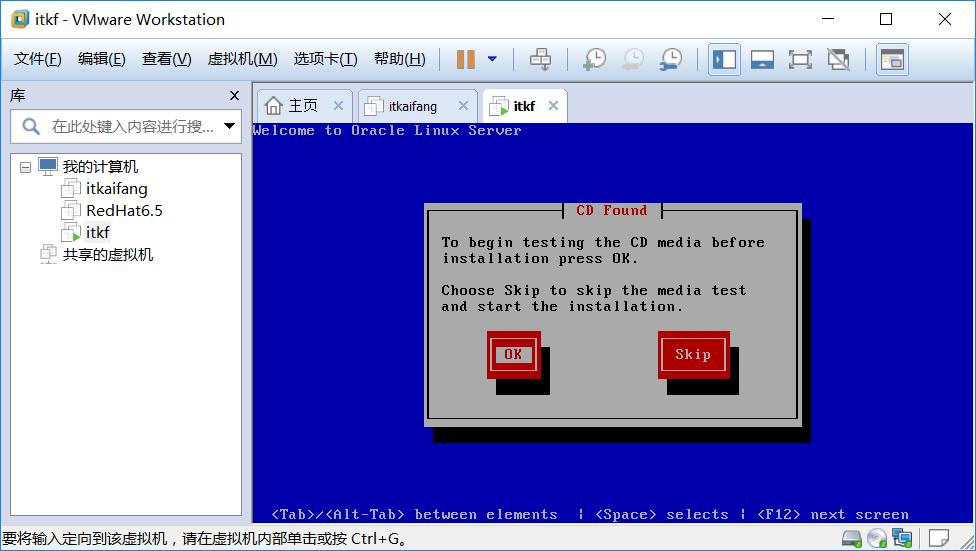 oracle linux5.6-11.png