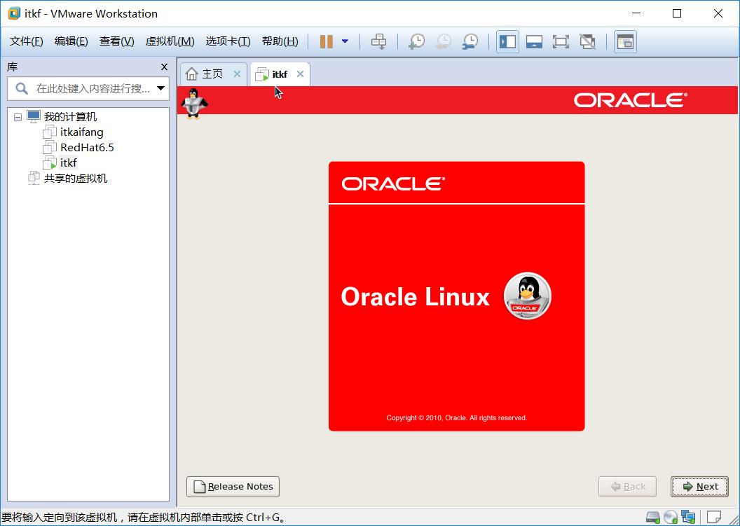 oracle linux5.6-12.png
