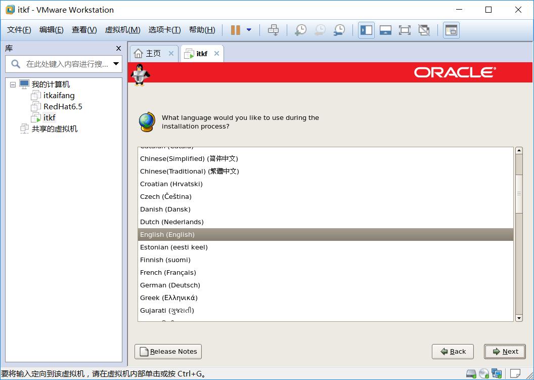 oracle linux5.6-13.png