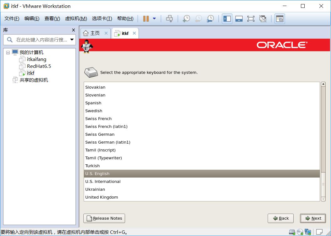 oracle linux5.6-14.png