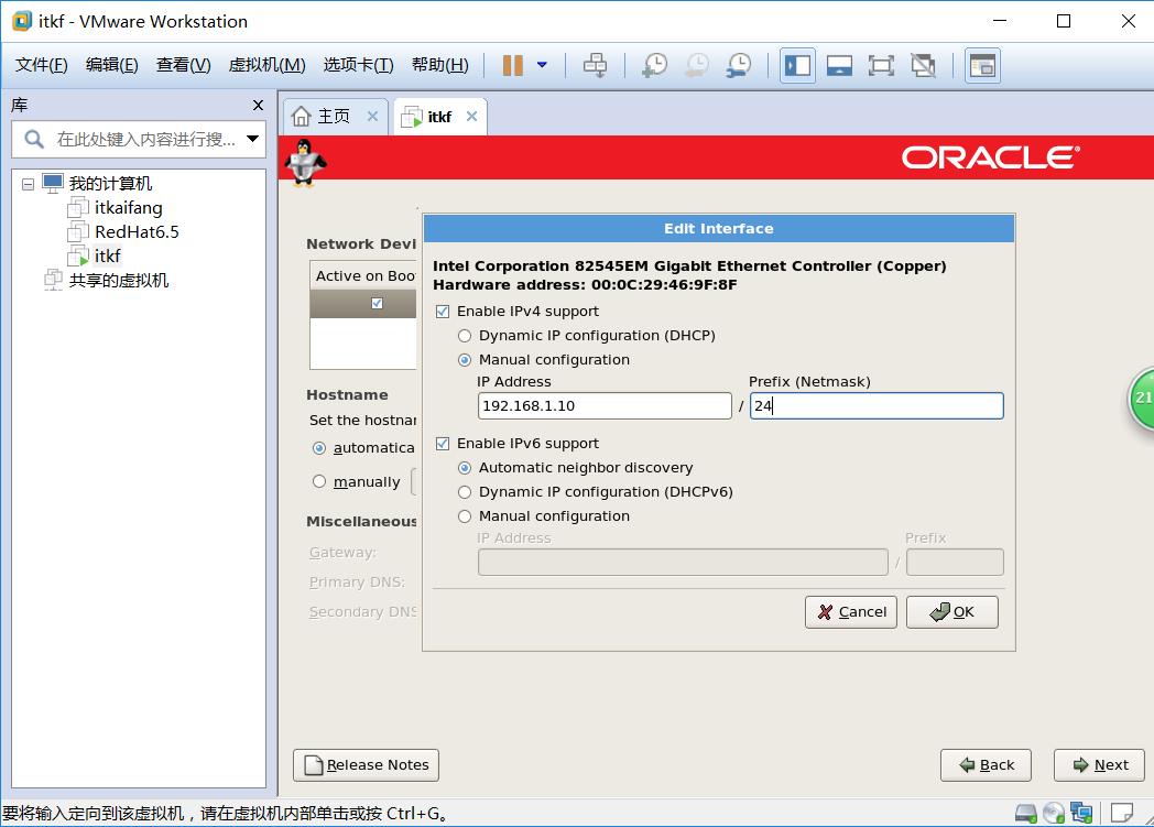 oracle linux5.6-21.png