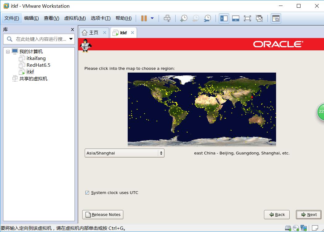oracle linux5.6-23.png
