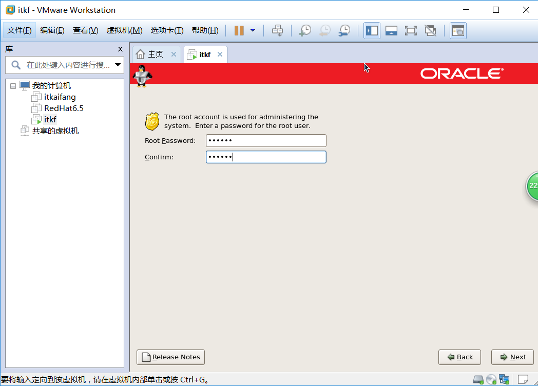 oracle linux5.6-24.png
