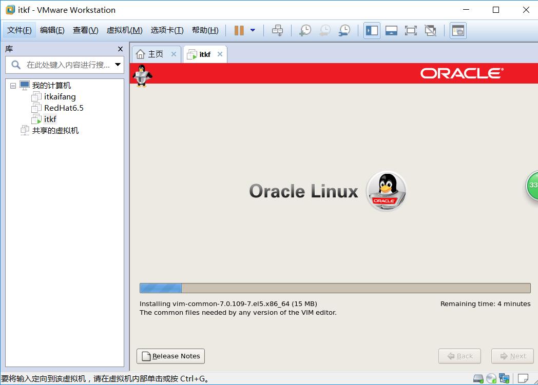 oracle linux5.6-27.png